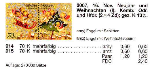 N914-915 каталог 2007 часть листа С Новым годом и Рождеством  ВЕРХ