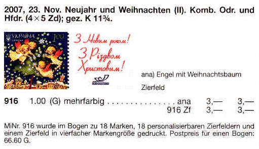 N916 Zf каталог 2007 власна марка С новым годом и Рождеством С КУПОНОМ