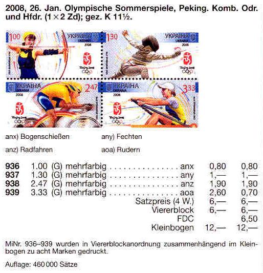 N936-939 каталог 2008 верх листа Олимпиада Пекин