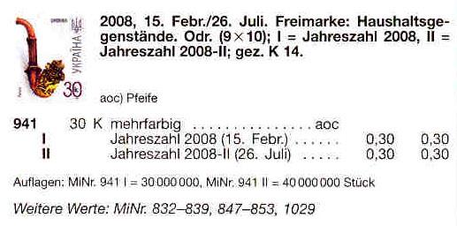 N941 каталог 2008 марка 7-ой Стандарт Люлька 0-30