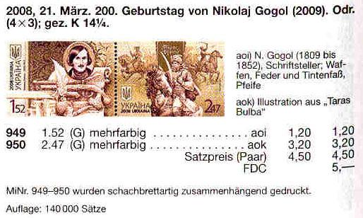 N949-950 Klb каталог 2008 лист Николай Гоголь писатель
