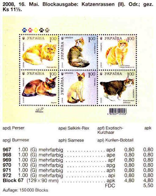 N967-972 (block67) каталог 2008 N925-930 (b69) блок Кошки Фауна