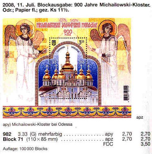 N982 (block71) каталог 2008 N940 (b73) блок Михайловский собор Религия