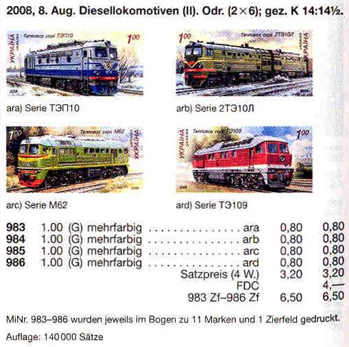 N983-986 каталог 2008 марки Локомотивы СЕРИЯ