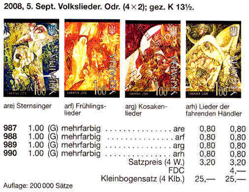 N987-990 Klb каталог 2008 листы Песни Живопись КОМПЛЕКТ