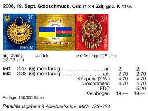 N991-992 каталог 2008 часть листа Украина-Азербайджан НИЗ