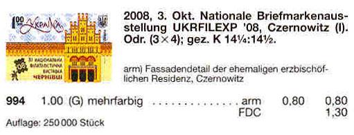 N994 каталог 2008 марка Филвыставка в Черновцах