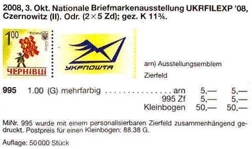 N995 Klb каталог 2008 лист власна марка Черновцы Укрфилэкспо