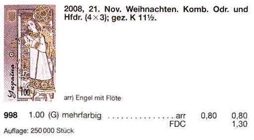 N998 каталог 2008 часть листа Рождество Ангел ВЕРХ