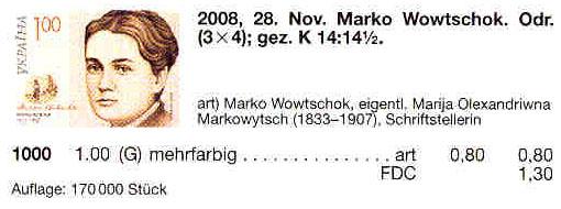 N1000 каталог 2008 лист Марко Вовчок писательница