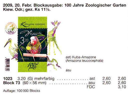 N1023 (block73) каталог 2009 блок Фауна Киевский зоопарк
