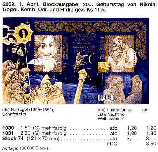 N1030-1031 (block74) каталог 2009 N988-989 (b76) блок Николай Гоголь Ночь перед Рождеством