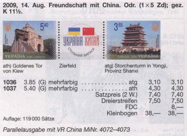 N1036-1037 Klb каталог 2009 лист Религия Украина-Китай