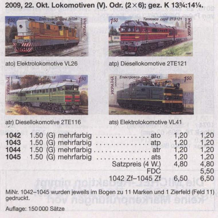 N1042-1045 Klb каталог 2009 листы Локомотивы КОМПЛЕКТ