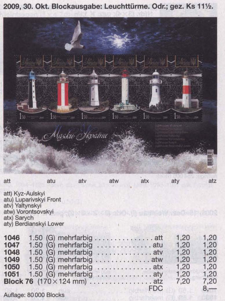 N1046-1051 (block76) каталог 2009 блок Маяки