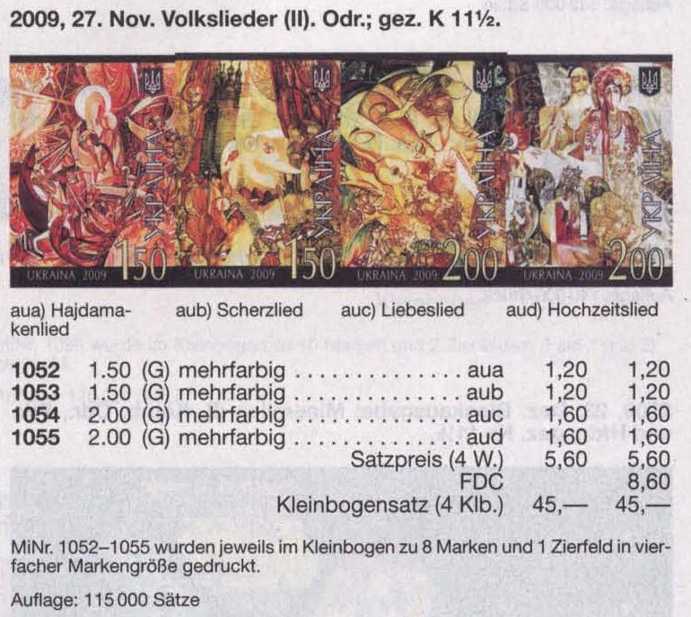 N1052-1055 Klb каталог 2009 листы Песни Живопись КОМПЛЕКТ