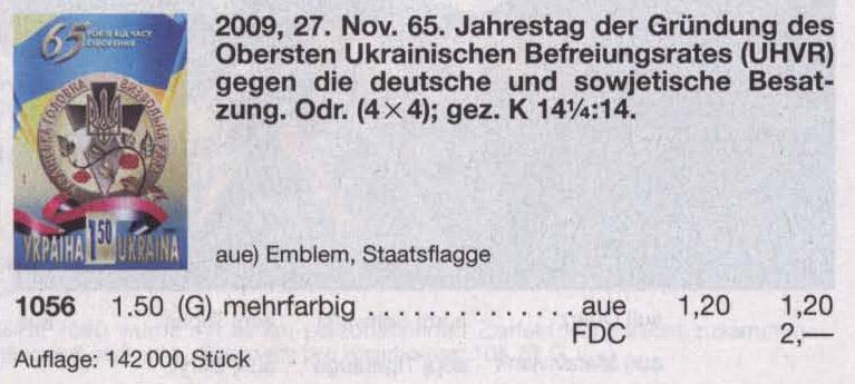 N1056 Klb каталог 2009 лист Освободительная Рада