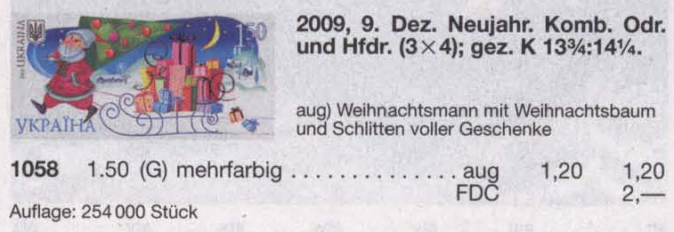 N1058 каталог 2009 марка Новый Год