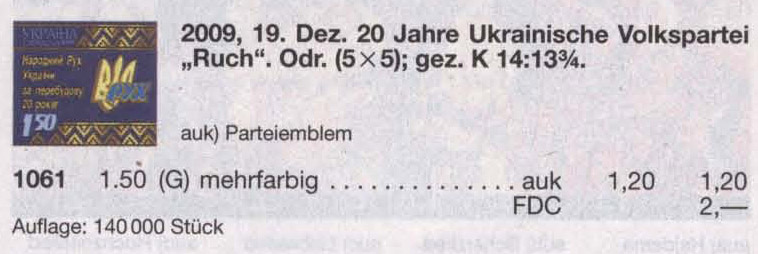 N1061 Klb каталог 2009 лист Народный Рух за Перестройку