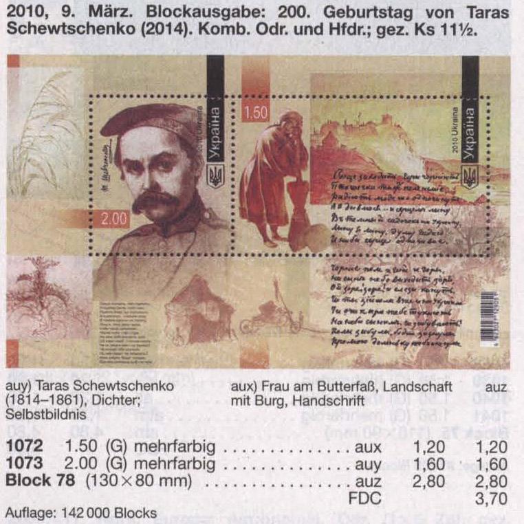 N1072-1073 (block78) каталог 2010 блок Тарас Шевченко поэт