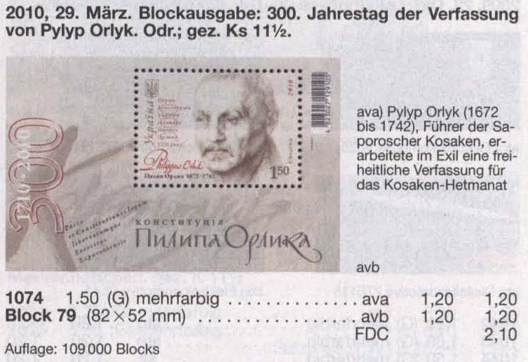 N1074 (block79) каталог 2010 блок Конституция Гетмана Орлика