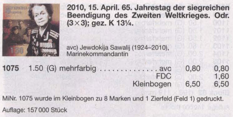 N1075 Kbl каталог 2010 лист 65-лет победы
