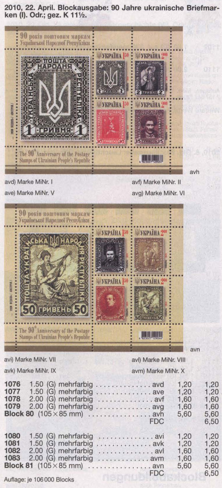 N1080-1083 (block81) каталог 2010 N1038-1041 (b84) блок 90-лет УНР казак Мамай