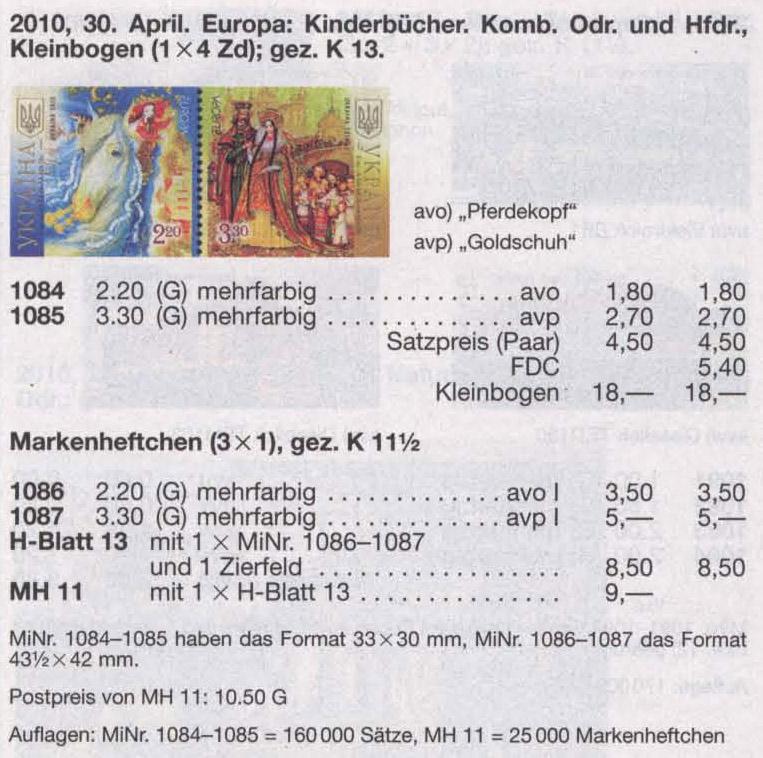 N1084-1085 Kbl каталог 2010 лист Детские книги Европа CEPT