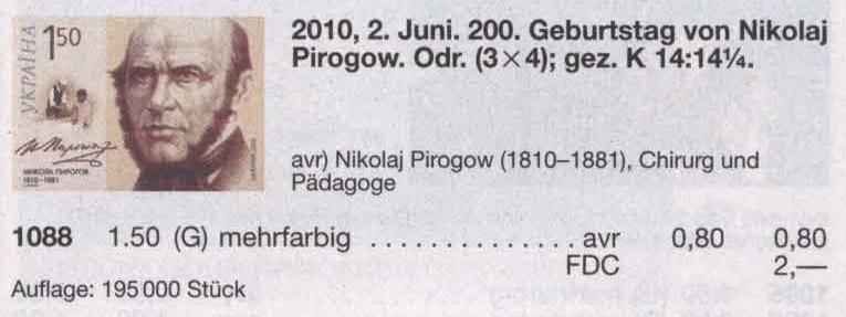 N1088 каталог 2010 марка Николай Пирогов хирург