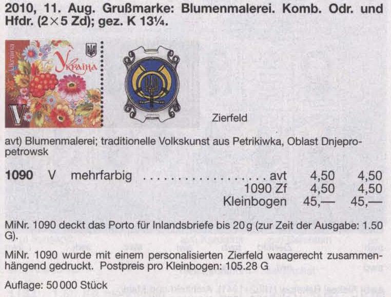 N1090 Kbl каталог 2010 лист власна марка Петриковская роспись цветы