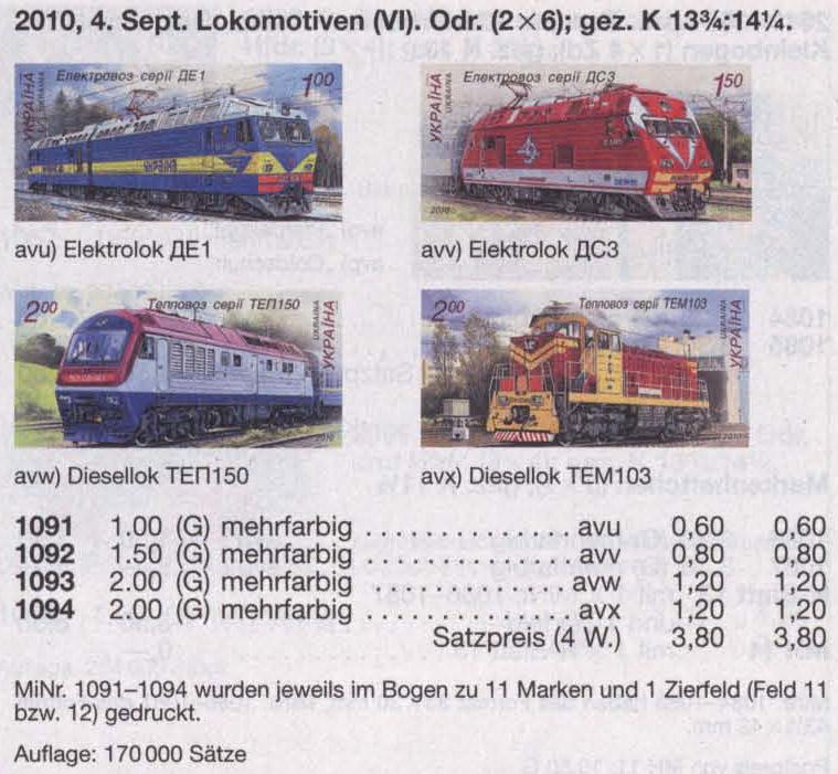 N каталог 2010 N1050 марка локомотив ДС3.