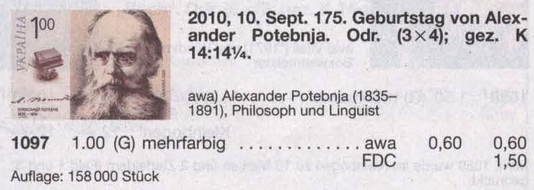 N1097 каталог 2010 марка Александр Потебеня лингвист