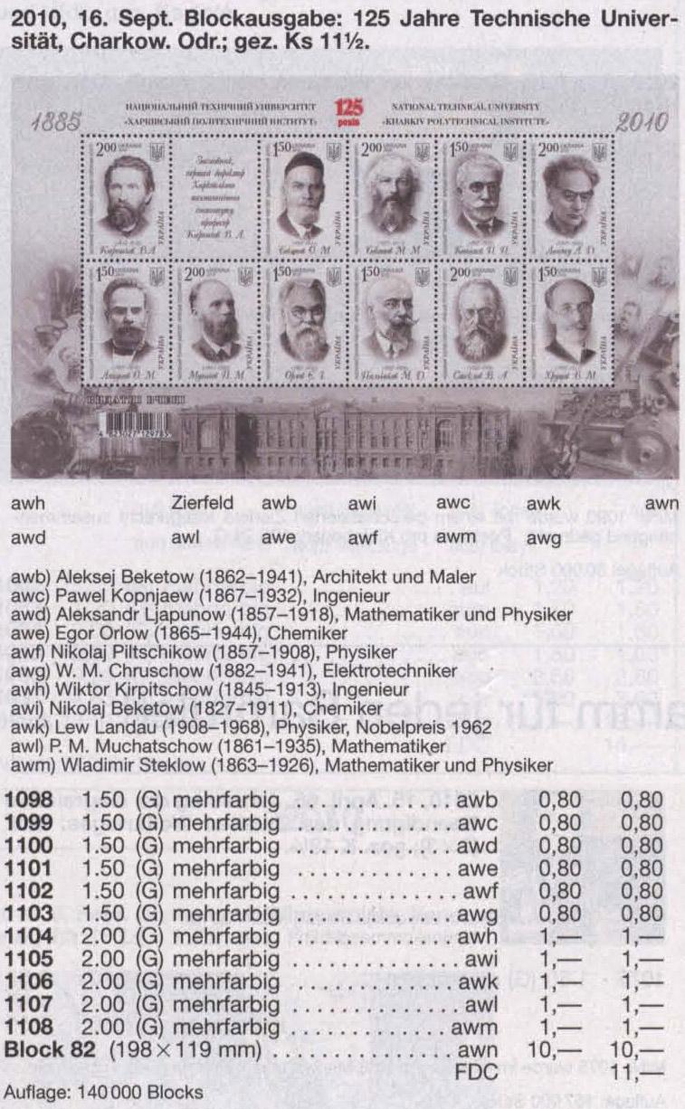 N1098-1108 (block82) каталог 2010 N1056-1066 (b86) блок Харьковский политех ученые