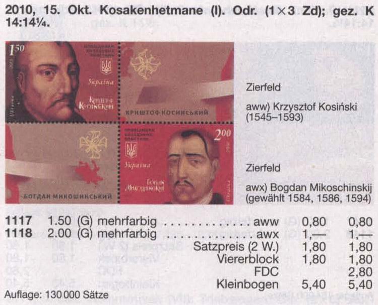 N каталог 2010 часть листа Казацкие восстания ВЕРХ