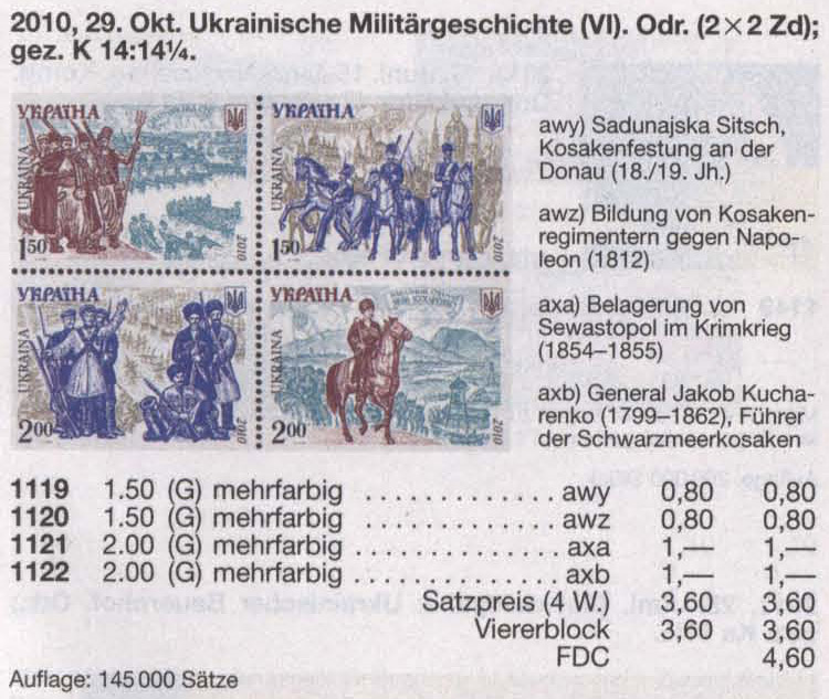 N1119-1122 Zd каталог 2010 лист История войска