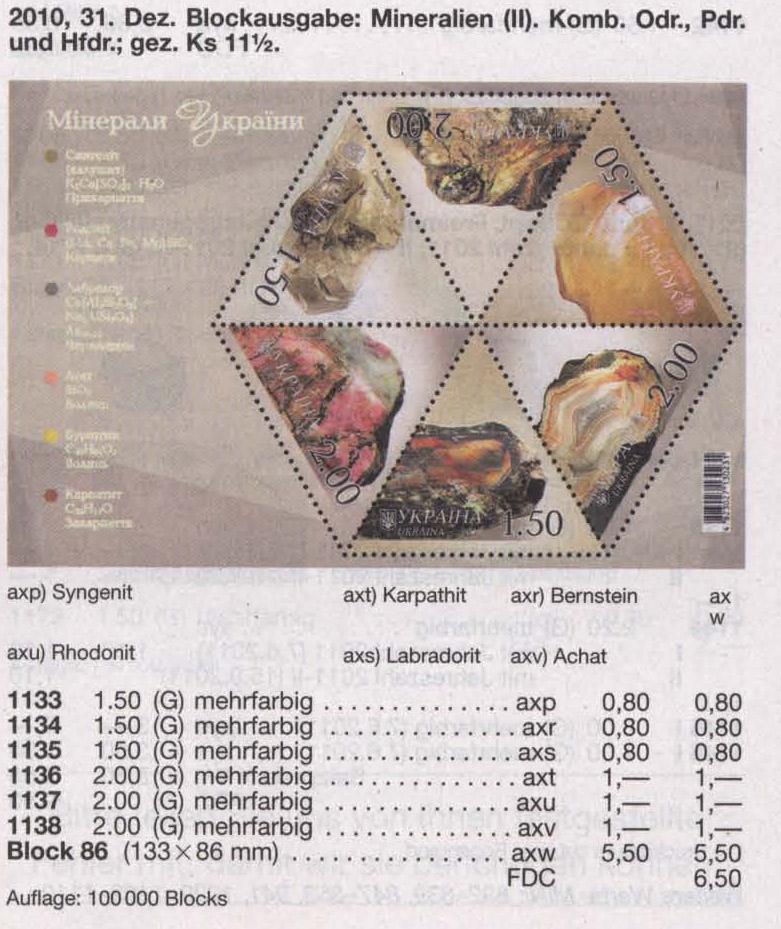 N1133-1138 (block86) каталог 2010 блок Минералы