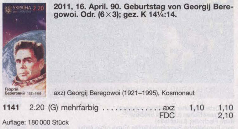 N1141 Klb каталог 2011 лист Космос Георгий Береговой