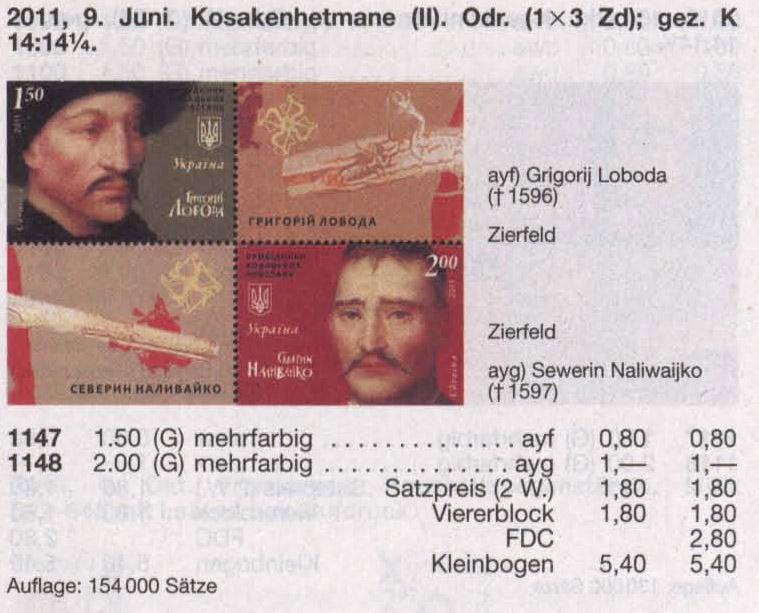 N1147-1148 Zf каталог 2011 сцепка Казацкие восстания СРЕДНЯЯ