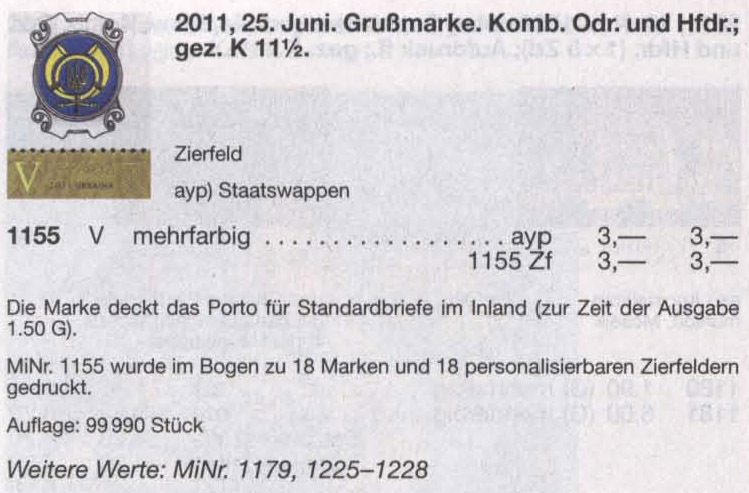 N1155 Zf каталог 2011 власна марка номиналом V