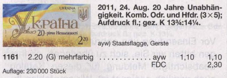 N1161 Klb каталог 2011 лист Независимость