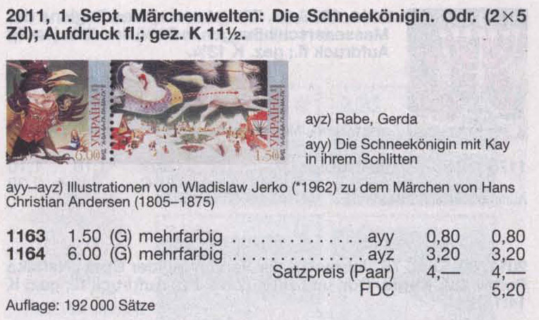 N1163-1164 Klb каталог 2011 лист Сказка Снежная королева