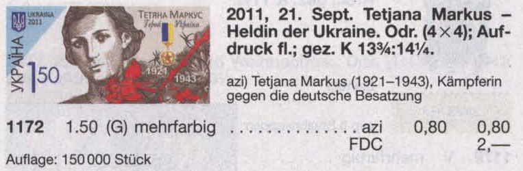 N1172 каталог 2011 марка Татьяна Маркус герой Украины
