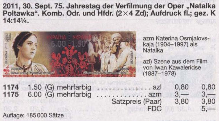 N каталог 2011 верх листа Наталка-Полтавка