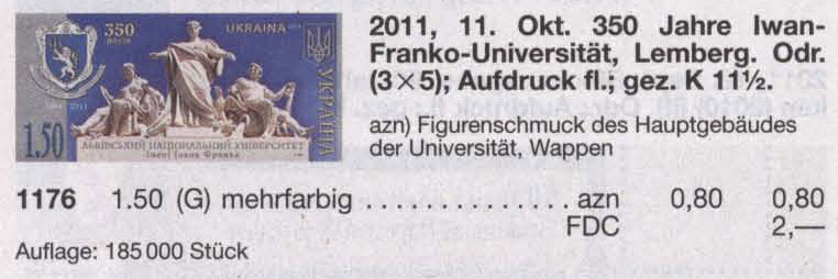 N1176 каталог 2011 N1134 марка Львовский университет