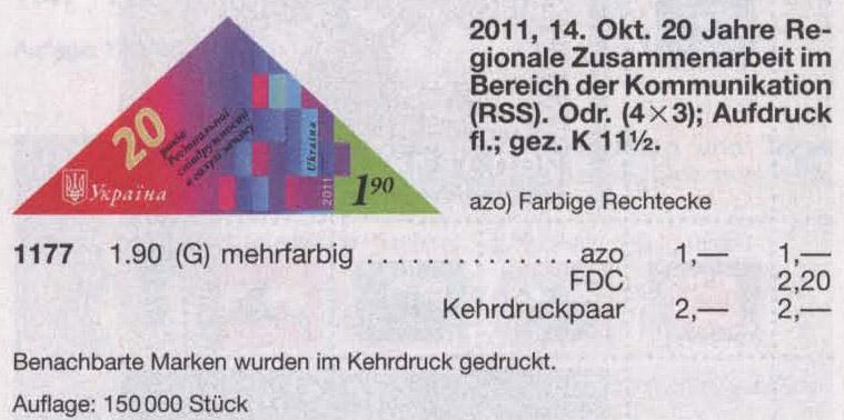 N1177 Klb каталог 2011 лист Содружество связи