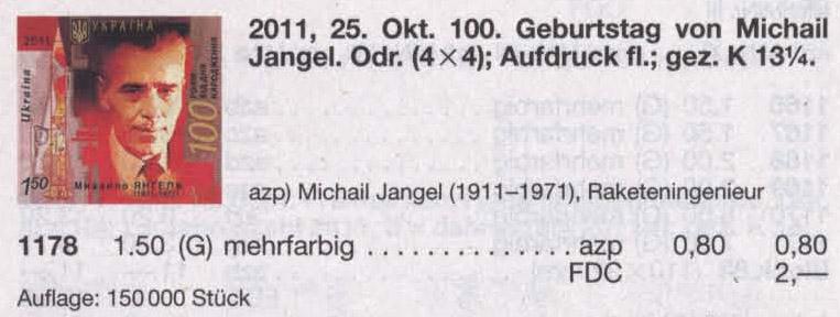N1178 Klb каталог 2011 лист Космос Михаил Янгель