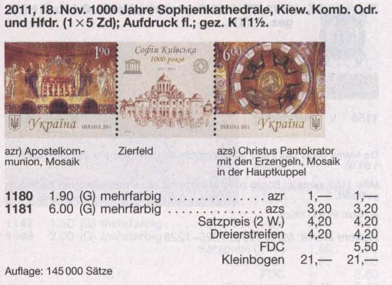 N1180-1181 Zf каталог 2011 N1138-1139 сцепка Религия София Киевская