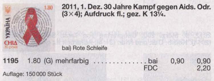 N1195 Klb каталог 2011 лист СПИД