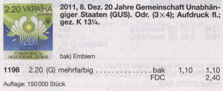 N1196 Klb каталог 2011 лист СНГ 20 лет