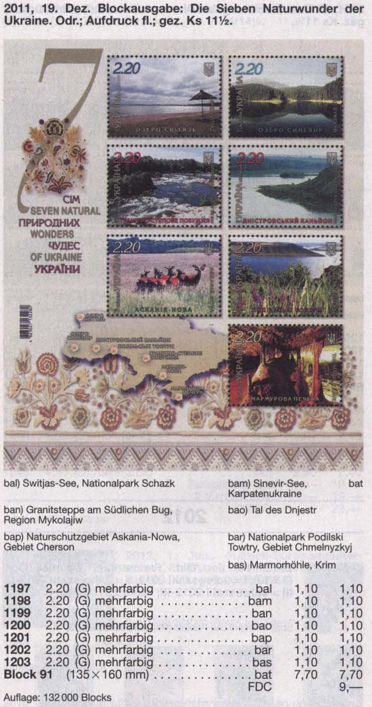 N1197-1203 (block91) каталог 2011 N1155-1161 (m16) блок 7 природных чудес